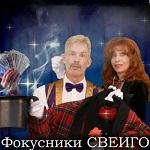 Дуэт Свеиго - Официальный сайт агента
