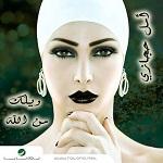 Amal Hijazi - Официальный сайт агента