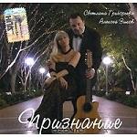 Алексей Зыков, Светлана Григорьева - Официальный сайт агента