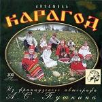 Карагод, фольклорный ансамбль - Официальный сайт агента